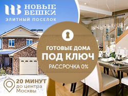 «Новые Вешки» — всего 2 км от Москвы! Коттеджи от 220м² и участки от 7 соток